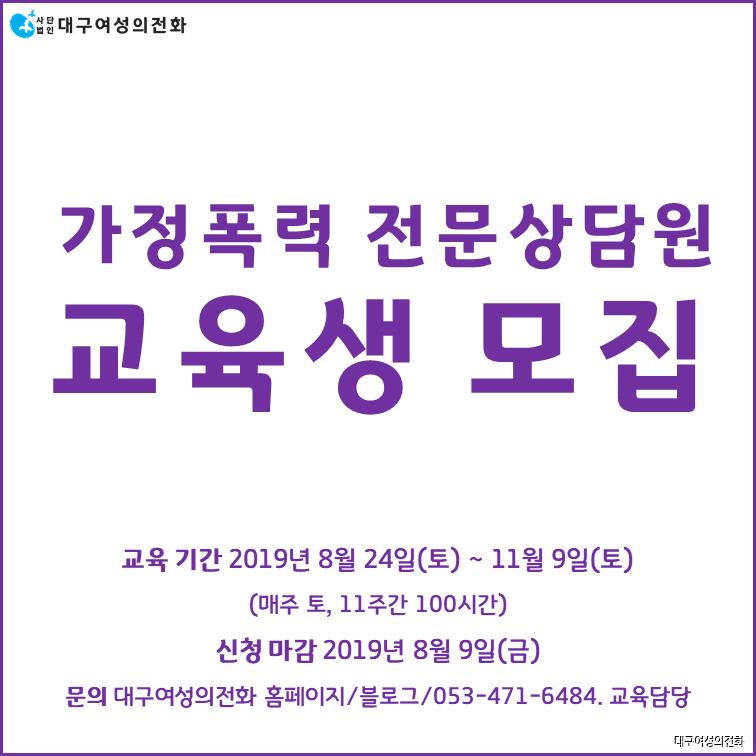4. 가정폭력전문상담원 교육 공지.png